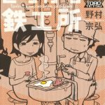 【Kindle】とろける鉄工所(1)【無料】