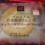 【ローソン】プレミアム青森県産りんごとキャラメルのロールケーキ【ローソン】