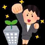 東大がベンチャー企業に投資を始める(日経新聞2016年9月21日)