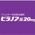 ビラノア錠20mg(ビラスチン錠:大鵬薬品) 新しい抗ヒスタミン剤
