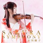 石川綾子さん11月16日(水)新アルバム「SAKURA SYMPHONY」を発売!