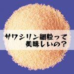 【薬剤師が味見してみた】サワシリン細粒10%ってどんな味?