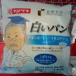 このコラボは新しい!北里大学×ヤマザキ 白いパン(北里柴三郎先生)