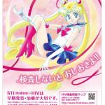 性感染症の予防啓発で「美少女戦士セーラームーン」とのコラボレーションポスター