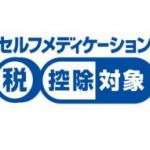 平成29年1月1日からスタートするセルフメディケーション税制