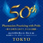 第50回 日本薬剤師会学術大会 ・今年は久しぶりに東京で開催されます