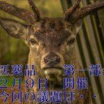 薬事・食品衛生審議会 医薬品第一部会(平成29年2月9日(木))