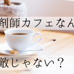 薬剤師カフェって素敵じゃない?&偽造ハーボニーを薬局に販売した卸の名前が判明!(3月13日)
