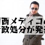 偽造ハーボニーを調剤したサン薬局(関西メディコ)に行政処分(3月7日)