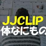 薬剤師が論文を読む時代が来るのか?JJCLIPの定期配信に参加してみた!