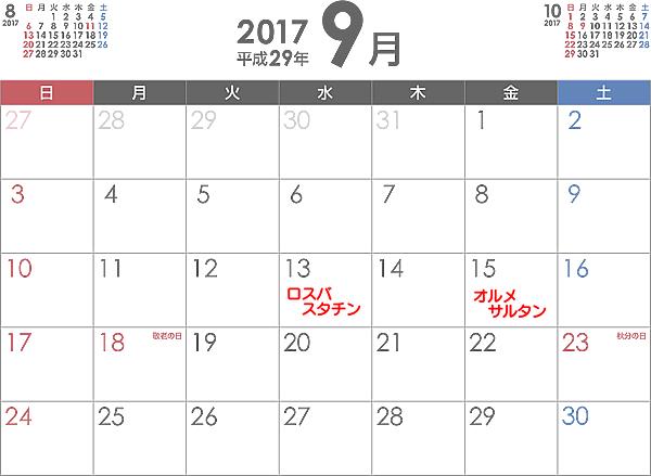 Cal 201709