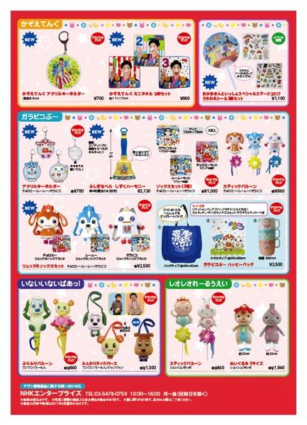 Goods catalog02