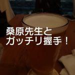 桑原先生とがっちり握手!(9月22日@五反田:THE LEGEND)