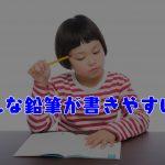 幼稚園生の娘が使いやすい鉛筆のおはなし