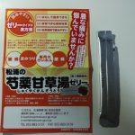 【薬剤師が味見してみた】松浦の芍薬甘草湯ゼリーってどんな味?【第2類医薬品】