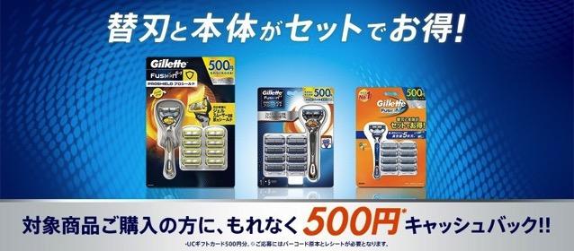 G com kv Gillette Desktop