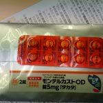 モンテルカストOD錠「タカタ」の製剤見本をもらったので味わってみた。