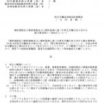 厚生労働省のエチゾラムとゾピクロンの向精神薬指定に関する概要(保医発1013第1号)