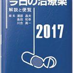 『治療薬マニュアル』『治療薬ハンドブック』『今日の治療薬』の2017年版もう買いましたか?