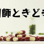こんな薬局関係の情報がありました(1月23日)
