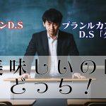 【味見】プランルカストD.S10%「タカタ」は美味しい???