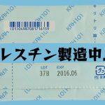 抗悪性腫瘍剤「クレスチン®細粒」製造販売中止(3月17日)