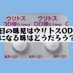 【味見】今日はウリトスOD錠の味見。気になりませんか?