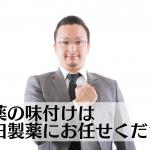 【味見】最後の砦の高田製薬:クラリスロマイシンD.S「タカタ」はおいしいのか?