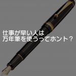 仕事が速い人は万年筆を使うってホント?やくちちが万年筆を使い始めた理由