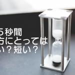 【味見】セイブルの後発品:ミグリトールOD錠「サワイ」ってどんな味?【2017年6月収載】