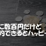 【Amazon】月に数百円だけどAmazonを活用するとハッピーになれる!