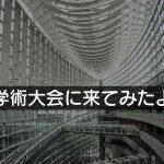 第50回 日本薬剤師会学術大会(1日目)に来てみた