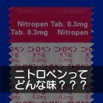 【薬剤師が味見してみた】ニトロペン(ニトログリセリン)ってどんな味?