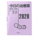 今日の治療薬2020を手に入れた!